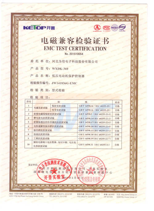 WXDK-360電磁兼容檢驗證書