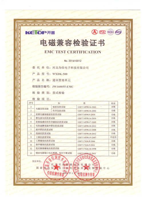 WXDK-500電磁兼容檢驗證書