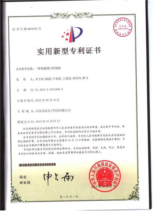 專利5智能閥門控制器