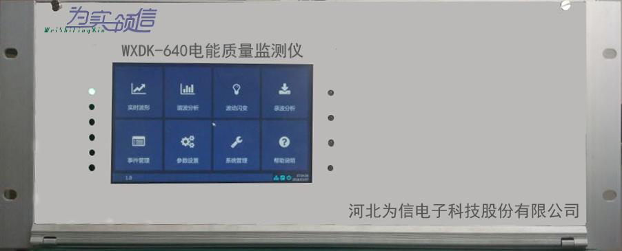 WXDK-640電能質量監控儀