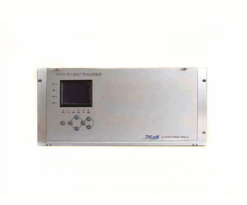 WXDK-783微機廠用電快切裝置