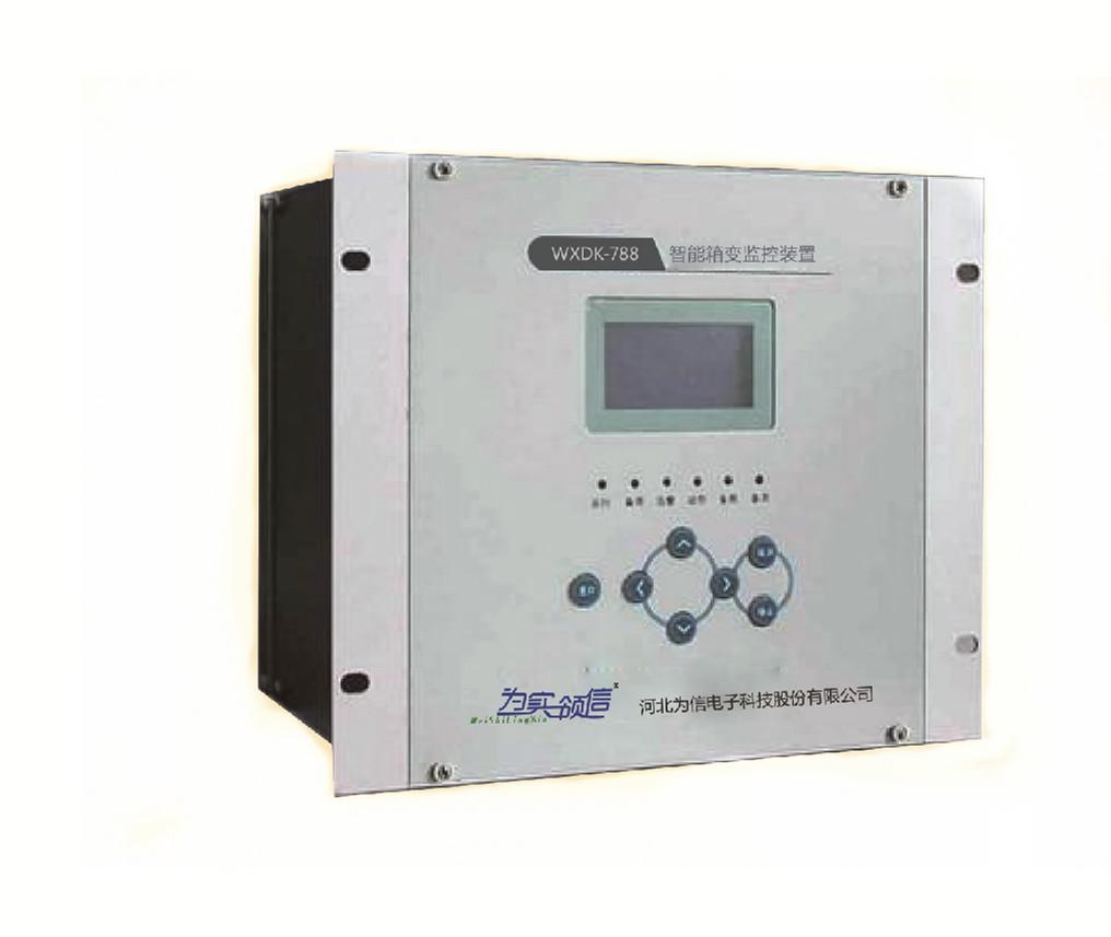 WXDK-788智能箱變監控裝置