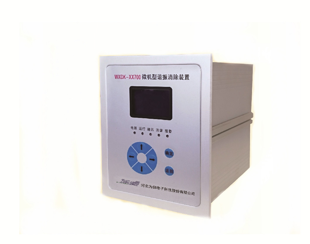 WXDK-XX700微機型消諧裝置